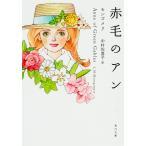 赤毛のアン/モンゴメリ/中村佐喜子
