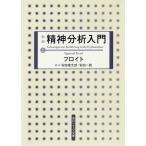 精神分析入門 上/フロイト/安田徳太郎/安田一郎