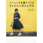 ベーシックな服でつくるフェミニンカジュアル/Sayaka
