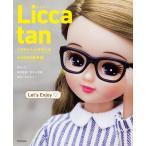 Licca tan リカちゃんとおぼえるKAWAII英単語/香山リカ/タカラトミー/有子山博美