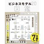 ビジネスモデル2.0図鑑/近藤哲朗
