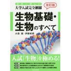 日本一詳しい大学入試完全網羅生物基礎・生物のすべて/大森徹/伊藤和修