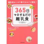 毎日クーポン有/ 365日マネするだけ離乳食 離乳食はこの1冊でまるごと解決! 1日1ページ見たままマネするだけ!