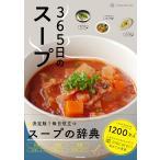 毎日クーポン有/ 365日のスープ 365人の「とっておきレシピ」をあつめました/macaroni/レシピ