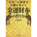 日本一の開運寺住職が教える金運財布の作り方/今井長秀
