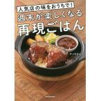 週末が楽しくなる再現ごはん 人気店の味をおうちで!/かっちゃん/レシピ