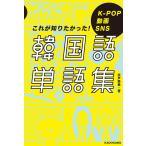 韓国語単語集 K−POP 動画 SNS これが知りたかった!/宍戸奈美