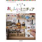 りっこのおいしいミニチュア 「ミニチュア写真の世界展」公認!/りっこ