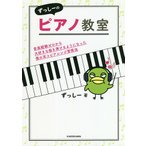 ずっしーのピアノ教室 音楽経験ゼロから大好きな曲を弾けるようになった僕の耳コピアレンジ習得法/ずっしー