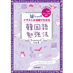 毎日クーポン有/ hime式イラスト&漫画でわかる韓国語勉強法 ゲーム感覚で習得!6つのステージを攻略/hime
