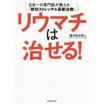 リウマチは治せる! 日本一の専門医が教える「特効ストレッチ&最新治療」/湯川宗之助