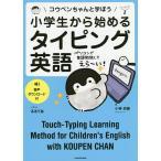 小学生から始めるタイピング英語 コウペンちゃんと学ぼう/小林京美/るるてあ