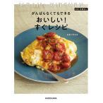 がんばらなくてもできるおいしい!すぐレシピ MOAI's KITCHEN #OL仕事めし/もあいかすみ/レシピ