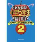 クイズあなたは小学5年生より賢いの? 大人もパニックの難問に挑戦! 2/日本テレビ