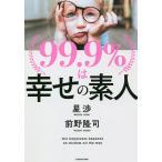99.9%は幸せの素人 Our happiness depends on wisdom all the way/星渉/前野隆司