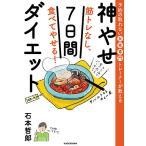 日曜はクーポン有/ 筋トレなし、食べてやせる!神やせ7日間ダイエット 予約の取れない女性専門トレーナーが教える/石本哲郎