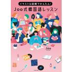 毎日クーポン有/ Joo式韓国語レッスン イラスト&図解でかんたん!/Joo