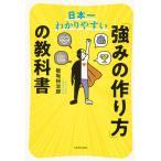 日曜はクーポン有/ 日本一わかりやすい「強みの作り方」の教科書/板坂裕治郎