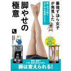毎日クーポン有/ 最強ずぼら女子が発見した脚やせの極意 脱・おブス脚で心と体を健康にする!/ちぃ/長島康之