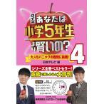 毎日クーポン有/ クイズあなたは小学5年生より賢いの? 大人もパニックの難問に挑戦! 4/日本テレビ