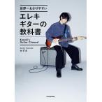 世界一わかりやすいエレキギターの教科書/かずき