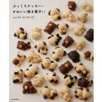 毎日クーポン有/ ぷっくりクッキーとかわいい焼き菓子たち/mochamocha/レシピ