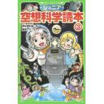 ジュニア空想科学読本 3/柳田理科雄/藤嶋マル