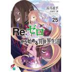 〔予約〕Re:ゼロから始める異世界生活25 /長月達平