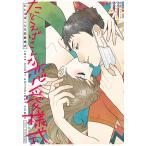 〔予約〕たとえばこんな恋愛様式 恋愛ショートアンソロジーコミック/COMICBRIDGE編集部