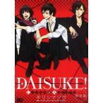 DAISUKE! Crown & Anchor 特装版/キリシマソウ/ジェネオン・ユニバーサル・エンターテイメント