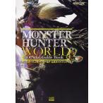 モンスターハンター ワールド 公式ガイドブック