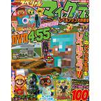 別冊てれびげーむマガジンスペシャル マインクラフトレベルアップ大作戦号/ゲーム