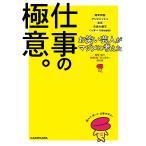 お笑い芸人がマジメに考えた仕事の極意。/爆笑問題/NHK「芸人先生」制作班