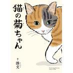 「毎日クーポン有/ 猫の菊ちゃん/湊文」の画像