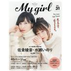 毎日クーポン有/ My Girl vol.31
