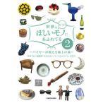 日曜はクーポン有/ 世界はもっと!ほしいモノにあふれてる バイヤーが教える極上の旅 2/NHK「世界はほしいモノにあふれてる」制作班/旅行