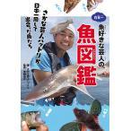 日曜はクーポン有/ 日本一魚好きな芸人の魚図鑑 さかな芸人ハットリが日本一周して出会った魚たち/さかな芸人ハットリ/宮崎佑介
