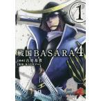 戦国BASARA4 1/吉原基貴/カプコン