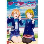 ラブライブ! School idol diary 〔13〕/公野櫻子