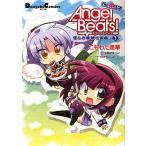 Angel Beats!The4コマ 僕らの戦線行進曲♪ 1/麻枝准/Na−Gaキャラクター原案こもわた遙華
