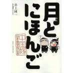 月とにほんご 中国嫁日本語学校日記/井上純一/矢澤真人