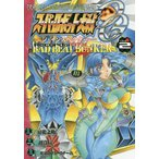 〔予約〕スーパーロボット大戦OG ジ・インスペクター Record of ATX Vol.2 BAD BEAT BUNKER /SRプロデュースチーム