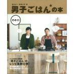 男子ごはんの本 その11/国分太一/栗原心平/レシピ