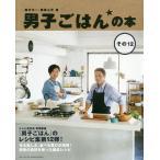 男子ごはんの本 その12/国分太一/栗原心平/レシピ