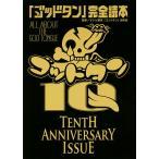 「ゴッドタン」完全読本 TENTH ANNIVERSARY ISSUE/テレビ東京「ゴッドタン」制作班