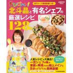 北斗晶と有名シェフの厳選レシピ128品/TBS/北斗晶
