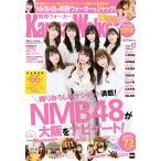 NMB48スペシャル!/旅行