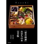 「賛否両論」おせちの本 完全版/笠原将弘/レシピ