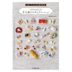 日曜はクーポン有/ みすみともこの手土産ミニチュアコレクション 日本一小さな手土産の世界/みすみともこ