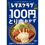 Yahoo!bookfan PayPay モール店ほぼ100円のとり肉おかず レタスクラブSpecial edition vol.1/レシピ